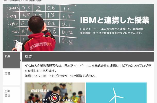 企業教育研究会(WEBサイト)