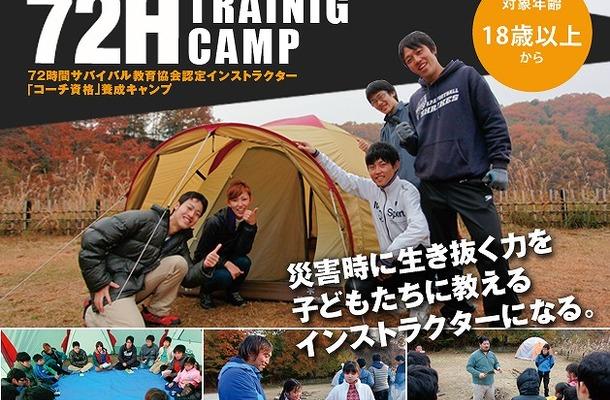 72時間サバイバルインストラクターコーチ資格養成キャンプ