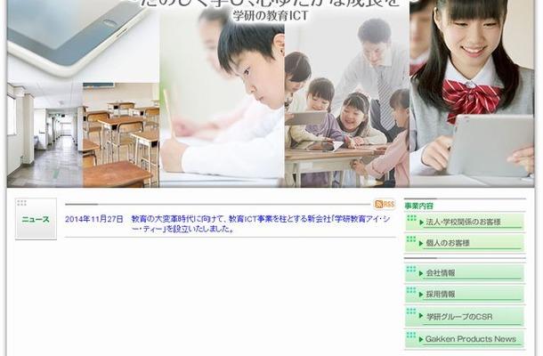 学研教育アイ・シー・ティーのホームページ