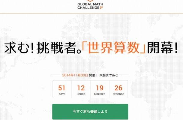 「世界算数」トップ画面