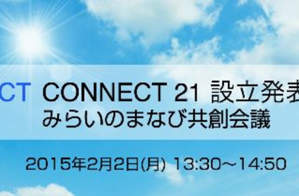 ICT CONNECT21
