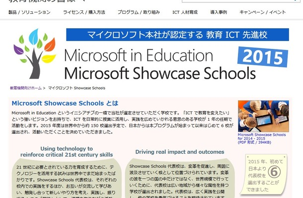 日本マイクロソフト、Microsoft Showcase Schools