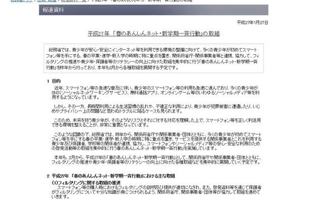 「平成27年 春の安心ネット・新学期一斉行動」についての発表
