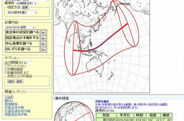 日食各地予報(3月9日の皆既日食)