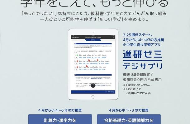 デジタルサプリ