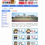 【小学校受験2016】みつめる21が「私立小学校説明会・行事日程一覧」を公開