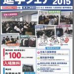 東京・神奈川の公私立高100校参加…桜美林大で進学フェア