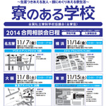 寮のある学校合同相談会、東京・横浜・名古屋・大阪で開催…中高24校が参加