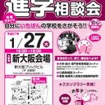 新大阪で高1・2対象「進学相談会」1/27…大学など52校が集結
