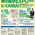 国公私立大57校が参加する「春の進学EXPO in KANSAI」4/18