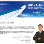 学生ITコンテスト「Imagine Cup」4/11日本大会…最優秀賞は世界へ