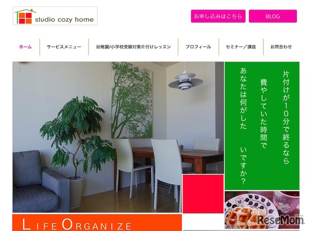 studio cozy homeホームページ
