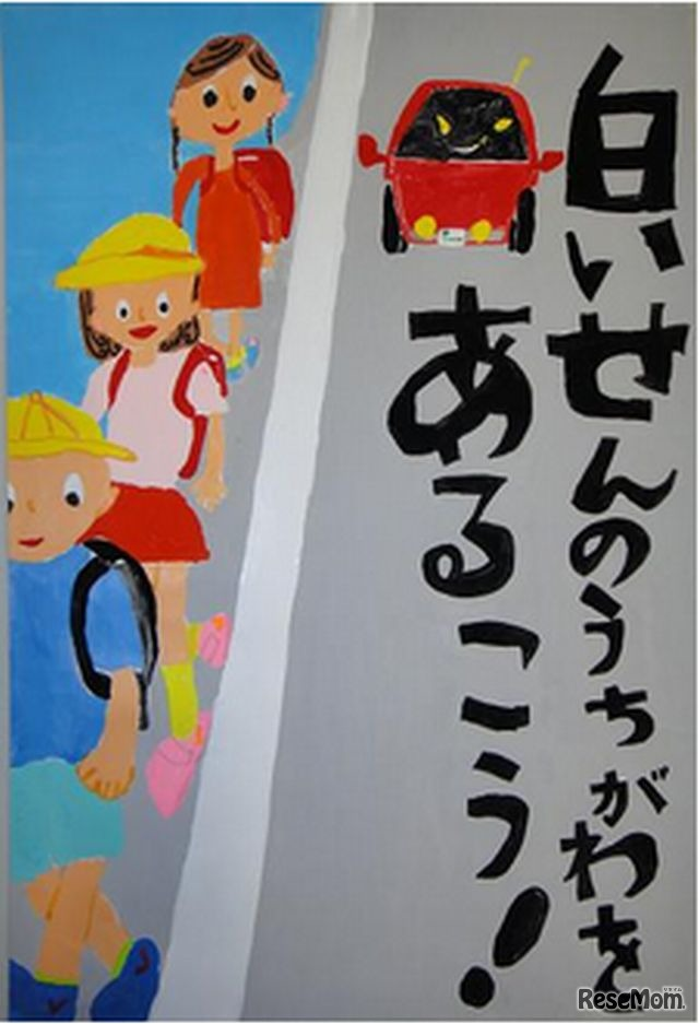 第1回東京都交通安全ポスターコンクール知事賞作品