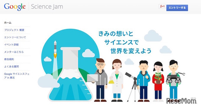 Google Science Jam