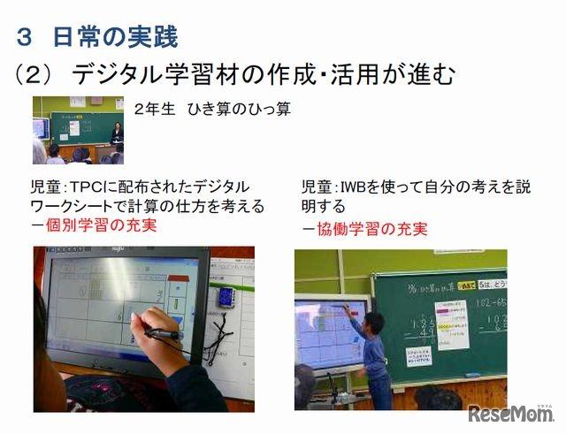ICT活用進むが授業研究の課題も…デジタル教科書の討論会議 5枚目の写真 ...