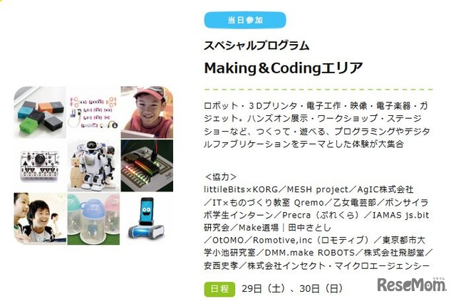 Making&Codingエリア