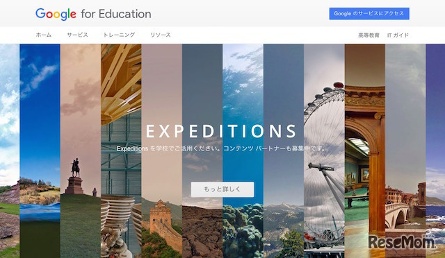 Google「Expeditions」