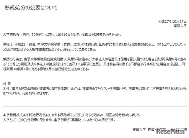 東京大学、セクハラで大学院教授を懲戒処分 2枚目の写真・画像 | リセマム