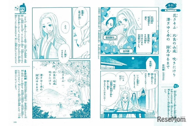 小学生でも古典が読める、定番和歌集のまんが12/3発売 3枚目の写真・画像