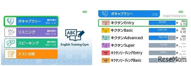 English Training Gym画面