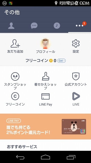 LINEアプリの「その他」画面