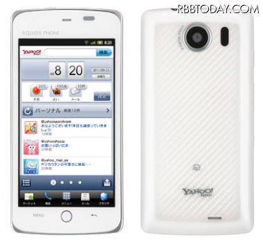 Yahoo! Phone SoftBank 009SH Y(シャープ製)