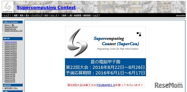 Supercomputing Contest