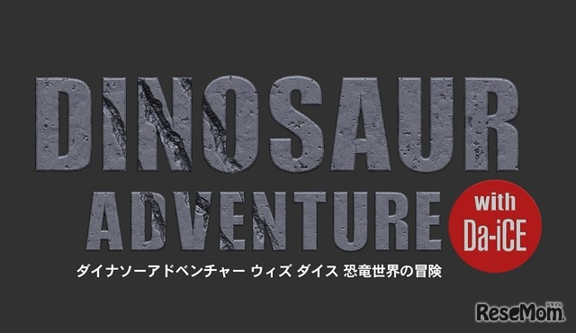 「DINOSAUR Adventure with Da-iCE」