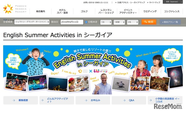 English Summer Activities in シーガイア