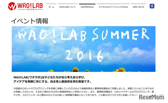 WAO!LAB SUMMER 2016