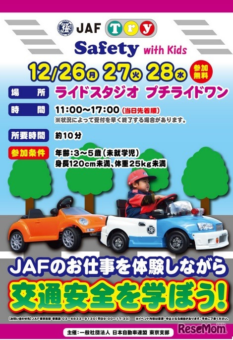 交通安全イベント「JAF Try Safety with Kids」
