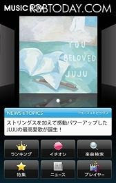 「SoftBank MUSIC BOX」画面イメージ