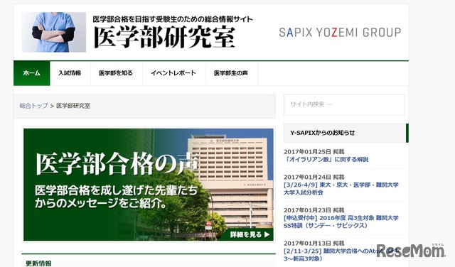 SAPIX YOZEMI GROUP 医学部研究室