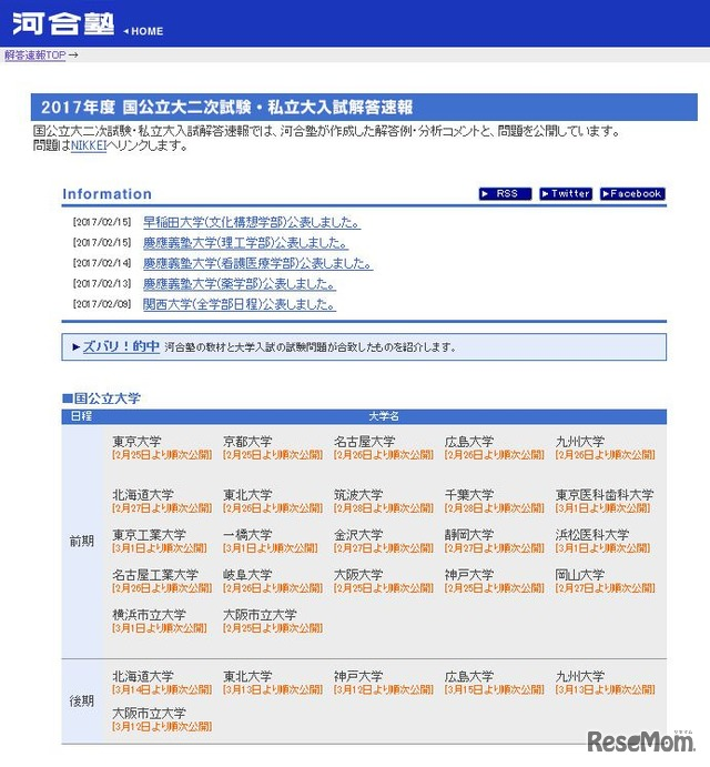 解答 速報 大学 早稲田 2021年度早稲田大学理工学部解答速報&入試総評