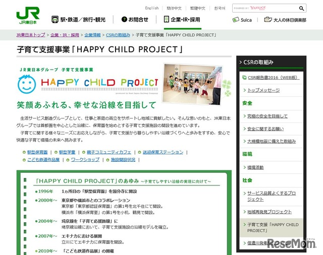 JR東日本グループ 子育て支援事業「HAPPY CHILD PROJECT」