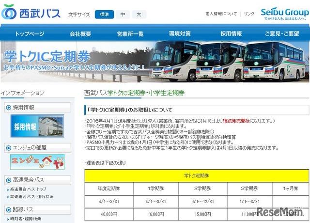 券 京成 バス 定期