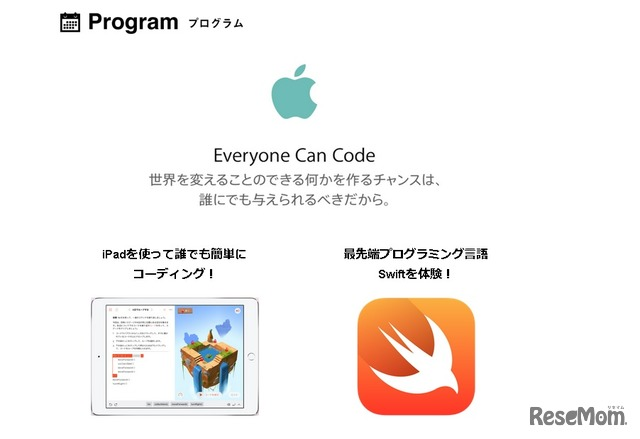 Everyone Can Codeのプログラム