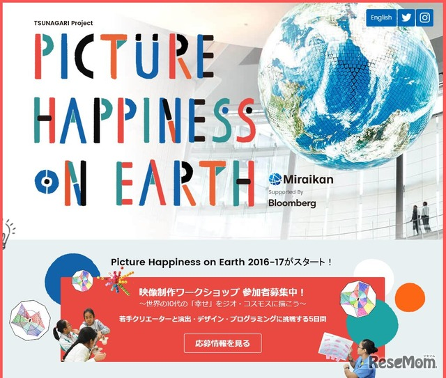 「Picture Happiness on Earth」映像制作ワークショップ