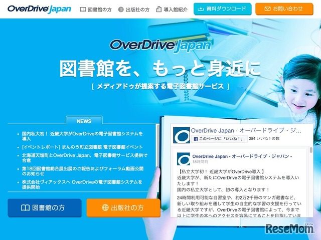 OverDrive Japan