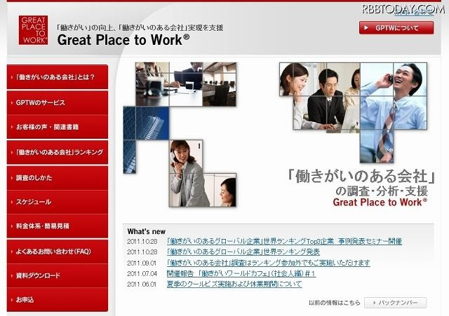 「Great Place To Work」社サイト