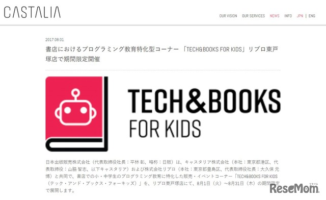 TECH&BOOKS FOR KIDS