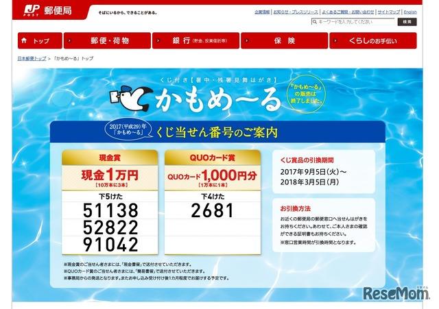 平成29年(2017年)夏のおたより郵便はがき「かもめーる」当選 ...