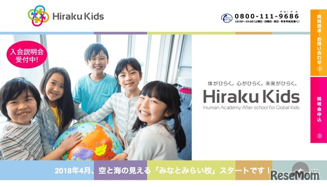 Hiraku Kids(ひらくきっず)Human Academy After school for Global Kids