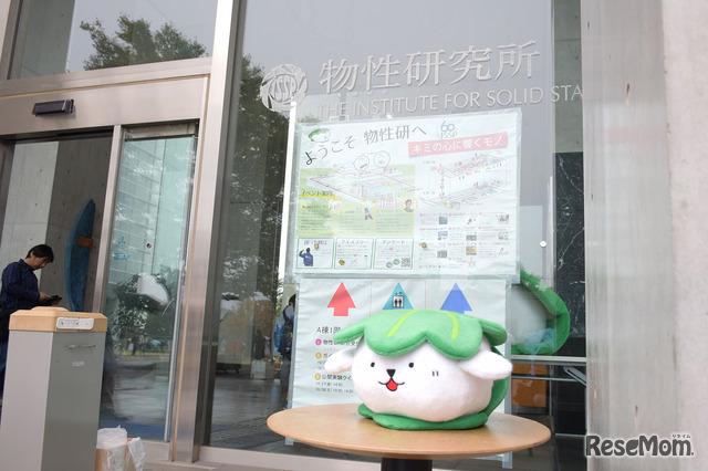 東京大学 柏キャンパス 一般公開2017/物性研究所の前で出迎えていた研究所のキャラクター「物性犬」(ぶっせいけん)