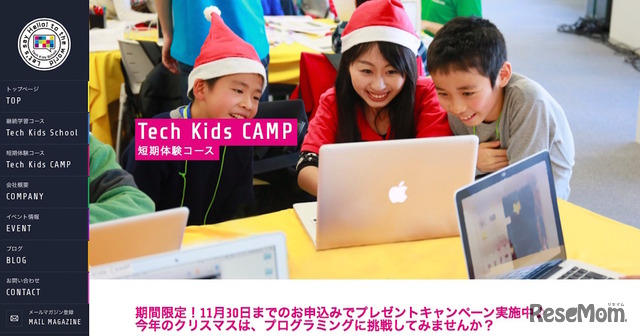 CA Tech Kids「Tech Kids CAMP Christmas 2017」