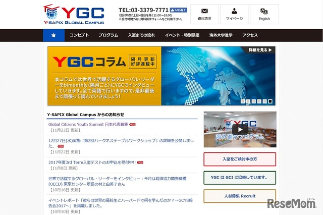 Y-SAPIX Global Campus(YGC)