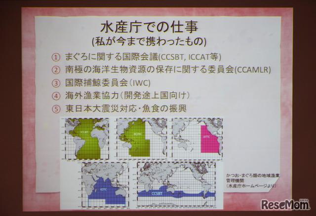 東京大学 柏キャンパス 一般公開2017/「未来をのぞこう!」講演会に登壇した三島真理さんの発表資料