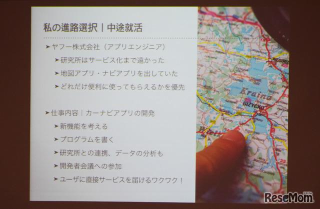 東京大学 柏キャンパス 一般公開2017/「未来をのぞこう!」講演会に登壇した勝田真由美さんの発表資料