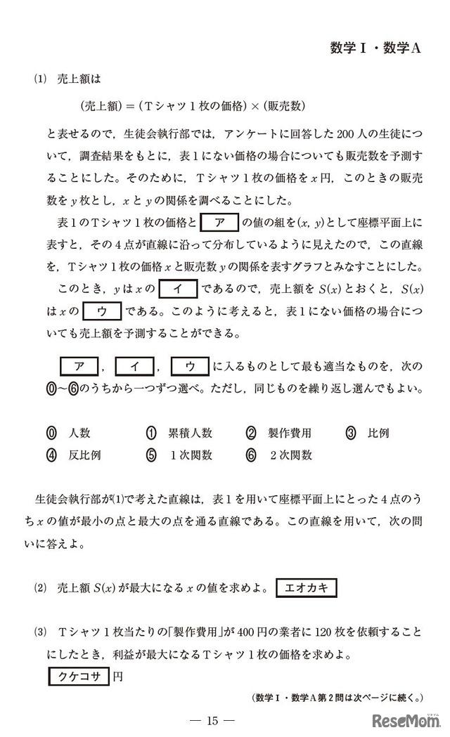 「大学入学共通テスト」平成29年度試行調査(11月実施) 出題された問題の例 <数学I・A> 第2問(必答問題)