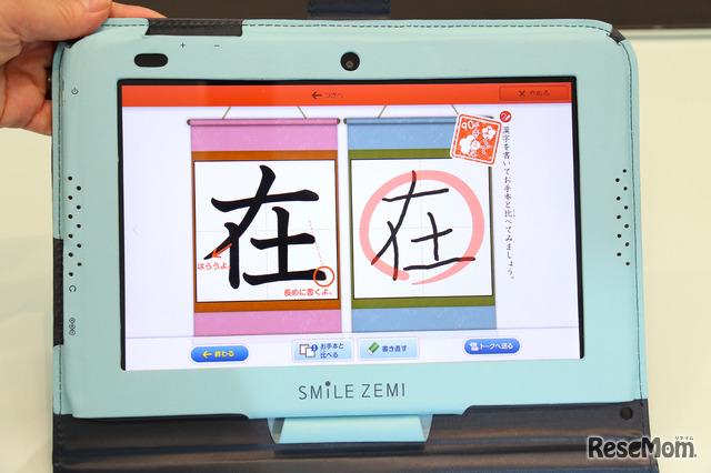 しっかり漢字学習ができるという声も多い